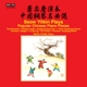 Yitkin,Seow :Popular Chinese Piano Pieces