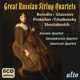 Borodin Quartet/American String Quartet :Great Russian String Quartets