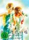 Various :Shigatsu Wa Kimi No Uso-Sekunden in Moll (Vol.2