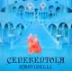 Martinelli :Cenerentola (Cinderella)