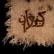 Orphaned Land & Amaseffer :Kna'an