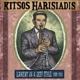 Harisiadis,Kitsos :Lament in a Deep Style 1929-1931